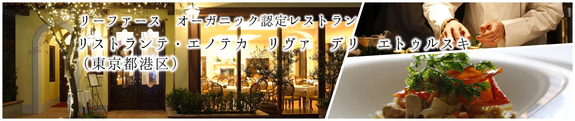リストランテ・エノテカ リヴァ デリ エトゥルスキ(東京都港区)